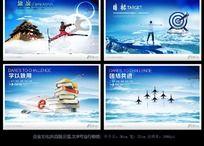 企业文化形象宣传海报设计 PSD