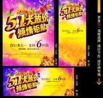 五一劳动节海报 51促销海报 5.1大放价
