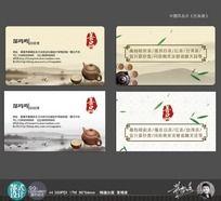 中国风茶名片设计
