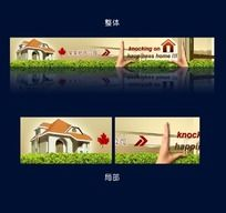 房产公司网站banner