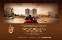15款 湖景房地产广告设计PSD下载