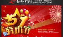 五一劳动节促销活动宣传海报
