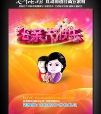 感恩母亲节商场促销海报设计