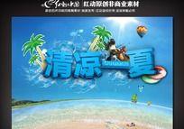 清凉一夏横版海报图片