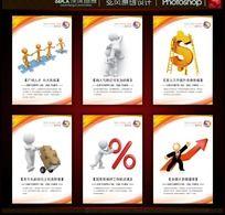 3D小人企业文化宣传挂画