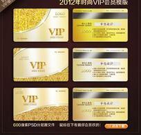 VIP卡 会员卡模版源文件下载