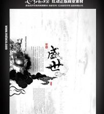 品质中国风文化展板
