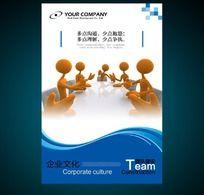 企业文化 团队精神 销售激励篇展板设计