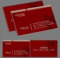 红色喜庆名片设计