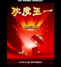 2012欢度五一大型海报设计