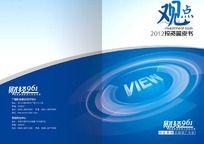 经济刊物电台蓝皮书封面设计