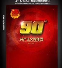 纪念共青团成立90周年海报设计
