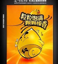 榛仁食品海报设计