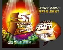 五一节日庆典海报设计