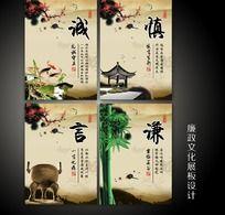 中国风廉政文化展板设计PSD