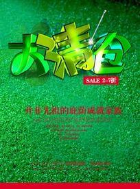 大清仓商品促销海报