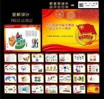 共青团团委政府工作报告年度总结PPT幻灯片