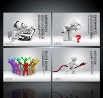 团队职场企业文化展板设计PSD