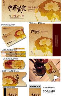 中国古典酒店餐饮VI