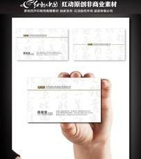 白色中国风书法协会名片