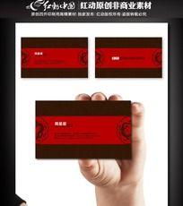 黑色中国风名片
