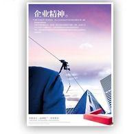 企业精神 企业文化宣传素材下载