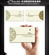 中式古典名片