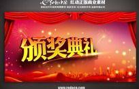 颁奖典礼舞台背景