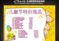 儿童节特价商品销售展板设计
