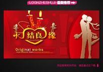 红色喜庆 婚庆舞台背景设计