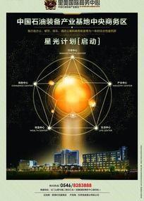 里奥国际商务中心海报设计