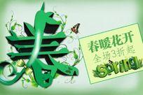 绿色春天 商场促销海报