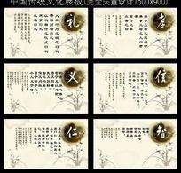矢量中国风礼仪文化展板