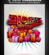 7款 五一劳动节欢乐大酬宾促销活动海报PSD分层原创设计稿下载