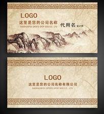 中国风山水名片
