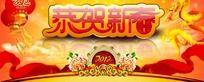2012恭贺新春