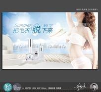 女性腿毛产品广告