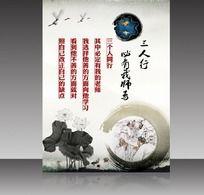 中国风孔子学校教育展板PSD
