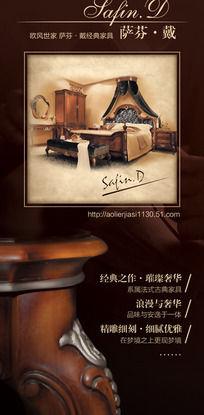 古典欧式家具单页