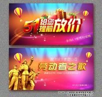 五一劳动节商场促销海报与企业员工五一联欢晚会背景设计