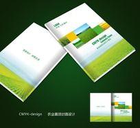 农业画册封面设计