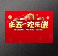 庆五一欢乐送促销海报设计