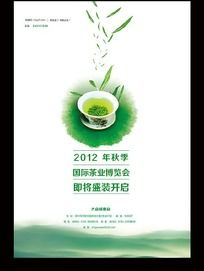 茶博会会刊封底设计