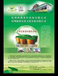 茶叶批发市场宣传设计