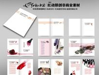化妆品画册psd设计