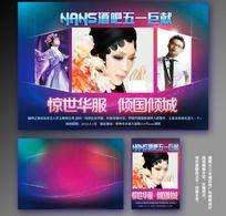 俱乐部 酒吧 演艺明星 KTV 娱乐 迪吧 演唱会宣传单设计