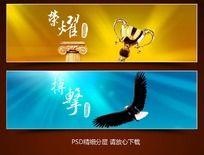 企业荣耀banner PSD