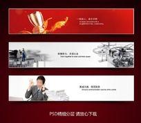 企业网站形象宣传banner PSD