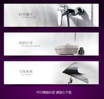 水龙头 企业文化banner PSD