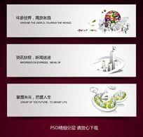 新闻资讯banner PSD